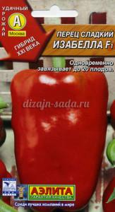 сорта болгарского перца