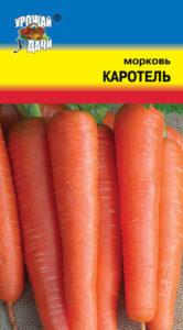 Какие лучшие сорта моркови?