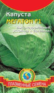 капуста Мегатон f1