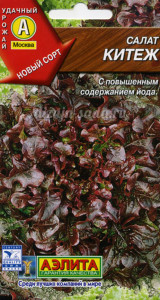 хорошие сорта красного салата