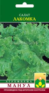 хорошие сорта листового салата