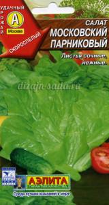лучшие сорта салата