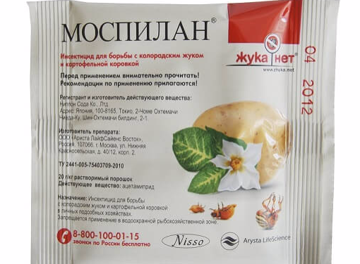 препарат моспилан инструкция