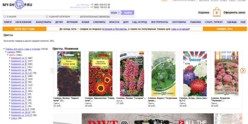 купить семена в интернет магазине