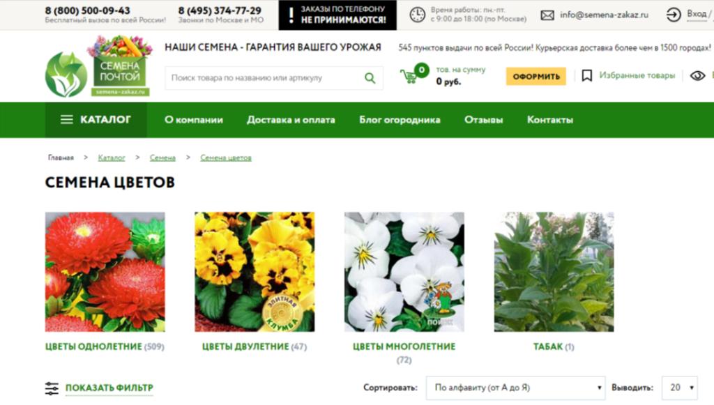 Интернет магазин семян цветов россия, магазины