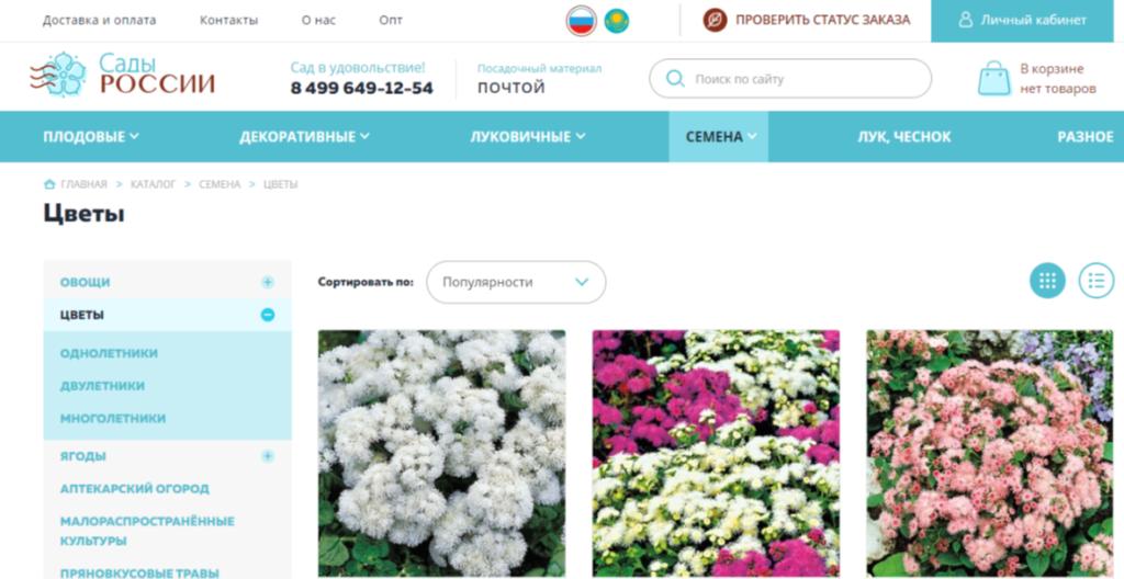 семена цветов купить в интернете