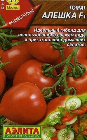 томат алешка 2019 отзывы