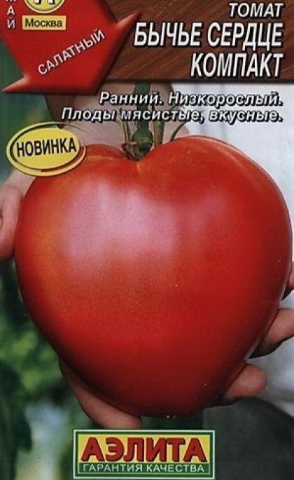 томат бычье сердце компакт фото отзывы