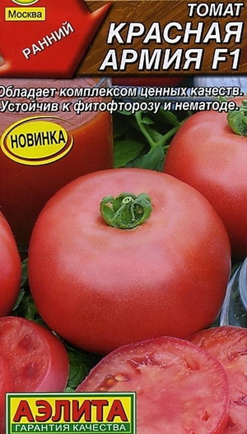 помидор красная армия фото отзывы