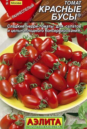 томаты красные бусы фото отзывы