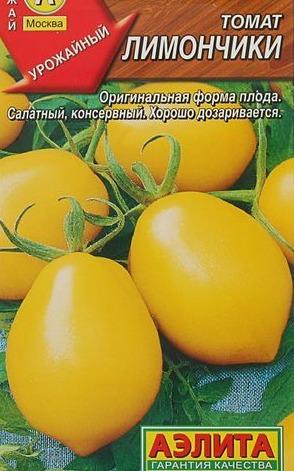 томаты лимончики фото отзывы