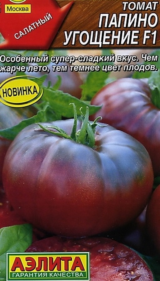 помидоры папино угощение фото отзывы