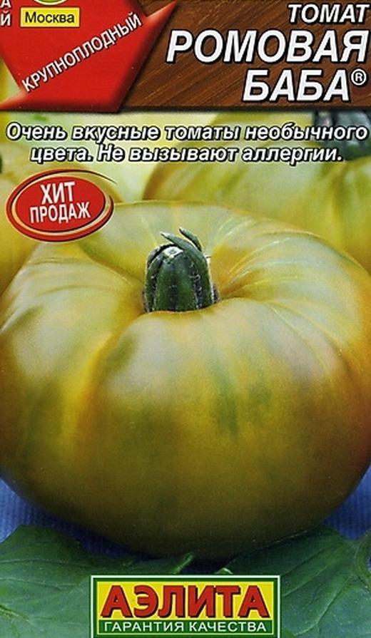помидор ромовая баба фото отзывы