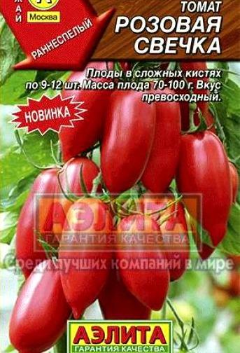 томаты розовая свечка аэлита фото отзывы