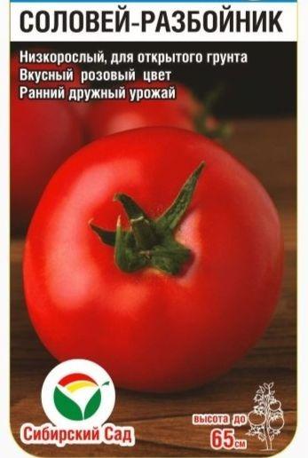 томаты соловей разбойник фото отзывы